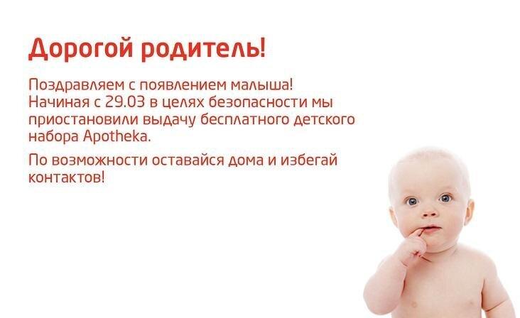 Выдача бесплатного детского набора  Apotheka приостановлена