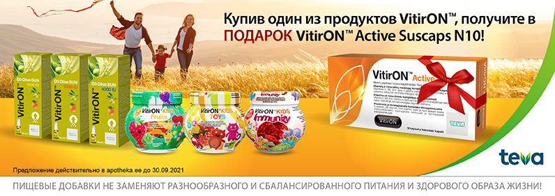 Кампания подарков от VitirON