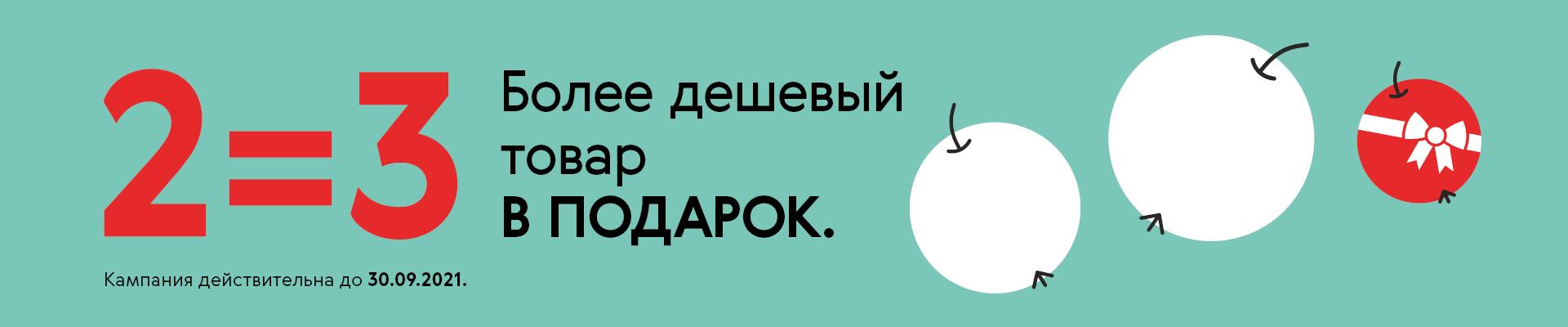 Кампания Apotheka 2=3