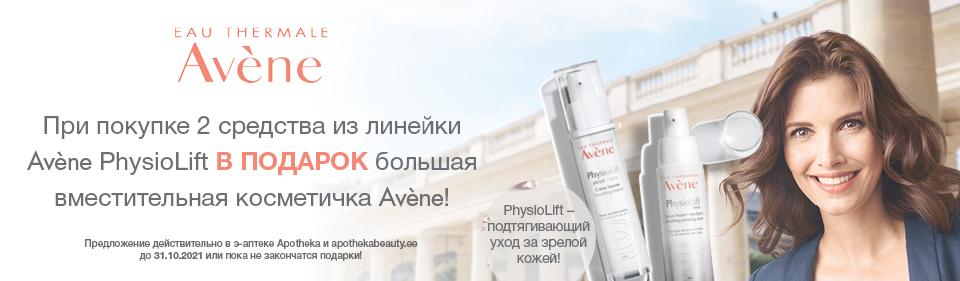 Кампания подарков от Avène