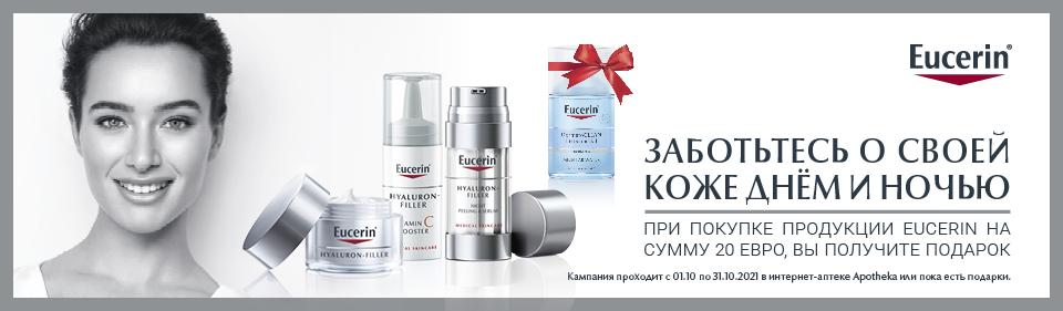 Кампания подарков от Eucerin
