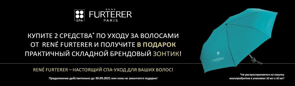 Кампания подарков от Rene Furterer